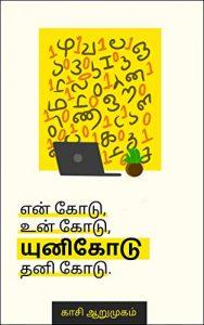 என் கோடு, உன் கோடு, யுனிகோடு, தனி கோடு: A simple introduction to using Tamil in computers