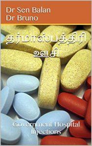 தர்மாஸ்பத்திரி (அரசு மருத்துவமனை) ஊசி: GH (Government Hospital) Injections