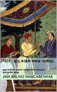 1615 ஒரு காதல் கதை Khusrau குஸ்ரூ A Love Story