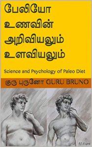 புருனோ Bruno பேலியோ உணவின் அறிவியலும் உளவியலும்: Science and Psychology of Paleo Diet