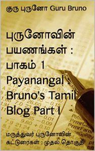 புருனோவின் பயணங்கள் : பாகம் 1 Payanangal : Bruno's Tamil Blog Part I